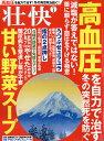 壮快 2017年 01月号 [雑誌]