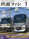 鉄道ファン 2017年 01月号 [雑誌]