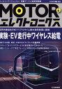 トランジスタ技術増刊 MOTOR (モーター) エレクトロニクス No.6 2017年 01月号 [雑誌]