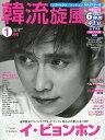韓流旋風 2017年 01月号 [雑誌]