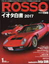Rosso (ロッソ) 2017年 01月号 [雑誌]