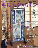 【予約】Quilts Japan (キルトジャパン) 2017年 01月号 [雑誌]