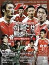 Jリーグサッカーキング 2017年 01月号 [雑誌]