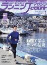 ランニングマガジン courir (クリール) 2017年 01月号 [雑誌]