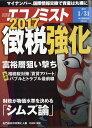 エコノミスト 2017年 1/31号 [雑誌]