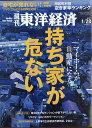 週刊 東洋経済 2017年 1/28号 [雑誌]