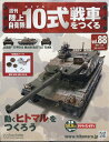 週刊 陸上自衛隊10式戦車をつくる 2017年 1/25号 [雑誌]