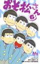 おそ松さん 6 (マーガレットコミックス) シタラ マサコ