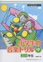 小学生の音楽ドリル(中(3 4年生)) 学校教科書準拠による 池田恭子(ピアノ)
