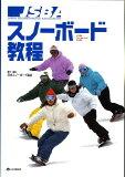【到【要是books无论什么时候】5月31日!SBA滑雪板教程[日本滑雪板协会][【ブックスならいつでも】【5月31日まで!SBAスノーボード教程 [ 日本スノーボード協会 ]]