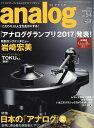 analog (アナログ) 2017年 01月号 [雑誌]