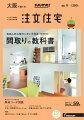 SUUMO注文住宅 大阪で建てる 2017年冬号