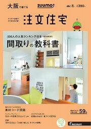 SUUMO注文住宅 大阪で建てる 2017年冬号 [雑誌]