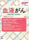 がん看護増刊号 血液がん〜最新治療と支持療法〜 2017年 01月号 [雑誌]