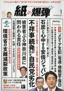 月刊 紙の爆弾 2017年 01月号 [雑誌]