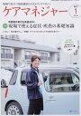 ケアマネージャー 2017年 01月号 [雑誌]