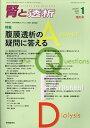 腎と透析 2017年 01月号 [雑誌]