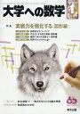 大学への数学 2017年 01月号 [雑誌]