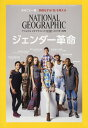 NATIONAL GEOGRAPHIC (ナショナル ジオグラフィック) 日本版 2017年 01月号 [雑誌]