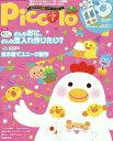Piccolo (ピコロ) 2017年 01月号 [雑誌]