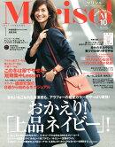 Marisol (マリソル) 2017年 01月号 [雑誌]