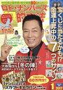 ロト・ナンバーズ「超」的中法 2017年 01月号 [雑誌]