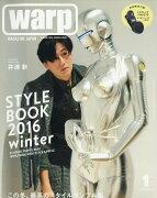 warp MAGAZINE JAPAN (ワープ マガジン ジャパン) 2017年 01月号 [雑誌]