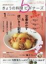 NHK きょうの料理ビギナーズ 2017年 01月号 [雑誌]