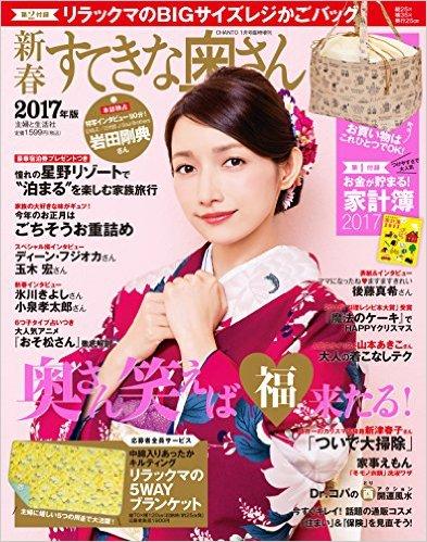 新春すてきな奥さん 2017年版 2017年 01月号