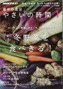 NHK 趣味の園芸 やさいの時間 2017年 01月号 [雑誌]