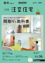 SUUMO注文住宅 栃木で建てる 2017年冬号 [雑誌]