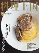 【予約】料理王国 2017年 01月号 [雑誌]