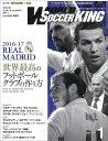 WORLD SOCCER KING (ワールドサッカーキング) 2017年 01月号 [雑誌]