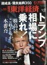 週刊 東洋経済 2017年 1/21号 [雑誌]