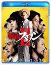 新宿スワンII【Blu-ray】 [ 綾野剛 ]