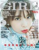 【予約】and GIRL (アンドガール) 2017年 01月号 [雑誌]
