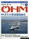 OHM (オーム) 2017年 01月号 [雑誌]