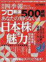 別冊 会社四季報 プロ500銘柄 2017年 01月号 [雑誌]