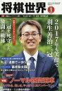将棋世界 2017年 01月号 [雑誌]