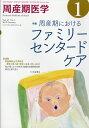 周産期医学 2017年 01月号 [雑誌]