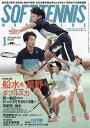 SOFT TENNIS MAGAZINE (ソフトテニス・マガジン) 2017年 01月号 [雑誌]
