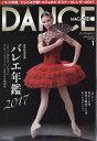 DANCE MAGAZINE (ダンスマガジン) 2017年 01月号 [雑誌]