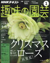 NHK 趣味の園芸 2017年 01月号 [雑誌]