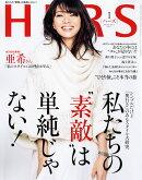 【予約】HERS (ハーズ) 2017年 01月号 [雑誌]