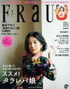 FRaU (フラウ) 2017年 01月号 [雑誌]