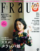【予約】FRaU (フラウ) 2017年 01月号 [雑誌]