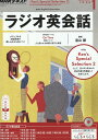 NHK ラジオ ラジオ英会話 2017年 01月号 [雑誌]