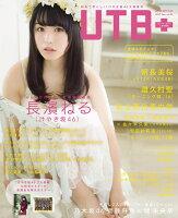 【楽天ブックス限定特典付き】UTB+ (アップ トゥ ボーイ プラス) vol.35