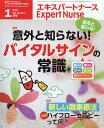 Expert Nurse (エキスパートナース) 2017年 01月号 [雑誌]