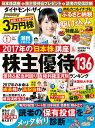 ダイヤモンド ZAi (ザイ) 2017年 01月号 [雑誌]